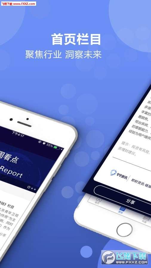 99资讯app安卓版0.0.12截图1