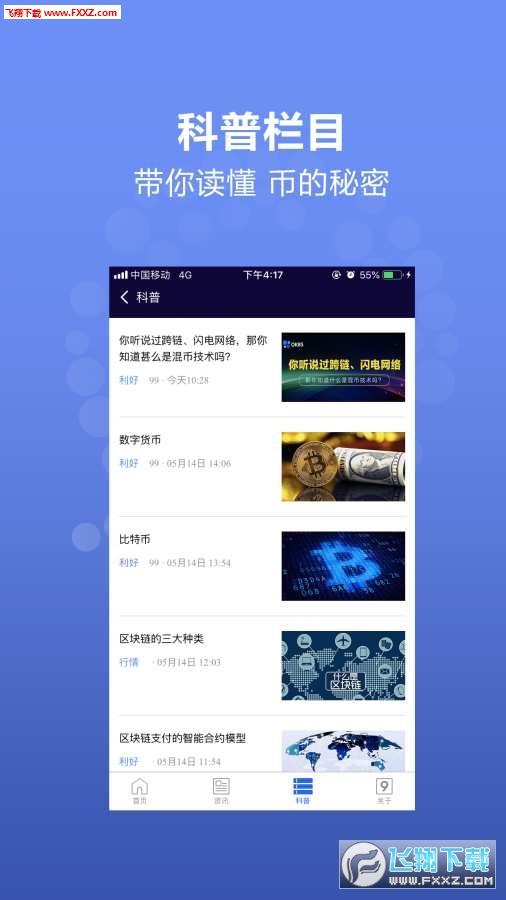 99资讯app安卓版0.0.12截图3