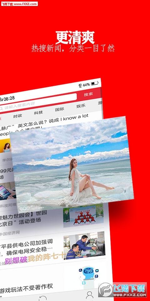 企鹅热搜app安卓版1.0.2截图3