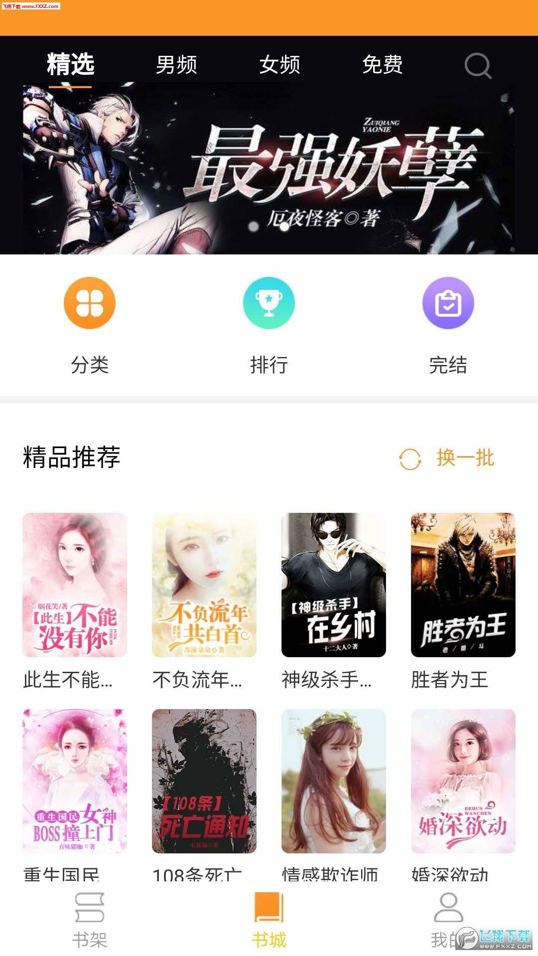 闪电小说app1.0截图1