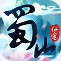 蜀山仙途满v版1.0