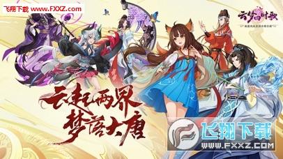 云梦四时歌手游iOS版v1.68.5截图3