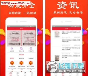 398彩票appv1.0.1截图1