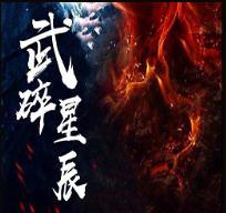 武碎星辰1.0.0正式版(附隐藏英雄密码攻略秘籍)