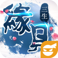 缘见三生安卓版 1.0.1