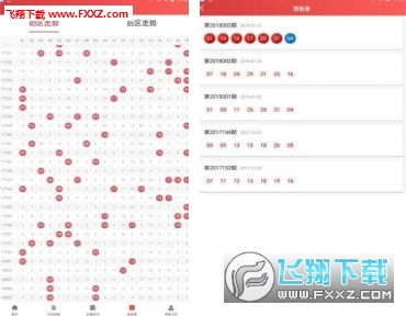 如意彩appv1.0.1 官方版截图1