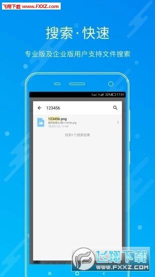 坚果云appv4.17.4截图0