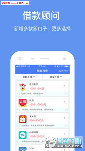 234贷款王appv1.0.0截图2