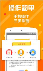 泉友贷贷款手机版1.0截图0