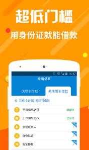泉友贷贷款手机版1.0截图2
