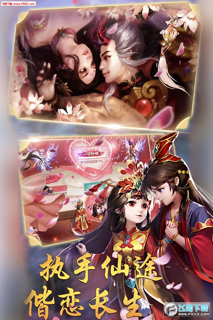 九州天空城安卓版下载1.1.22.10截图1
