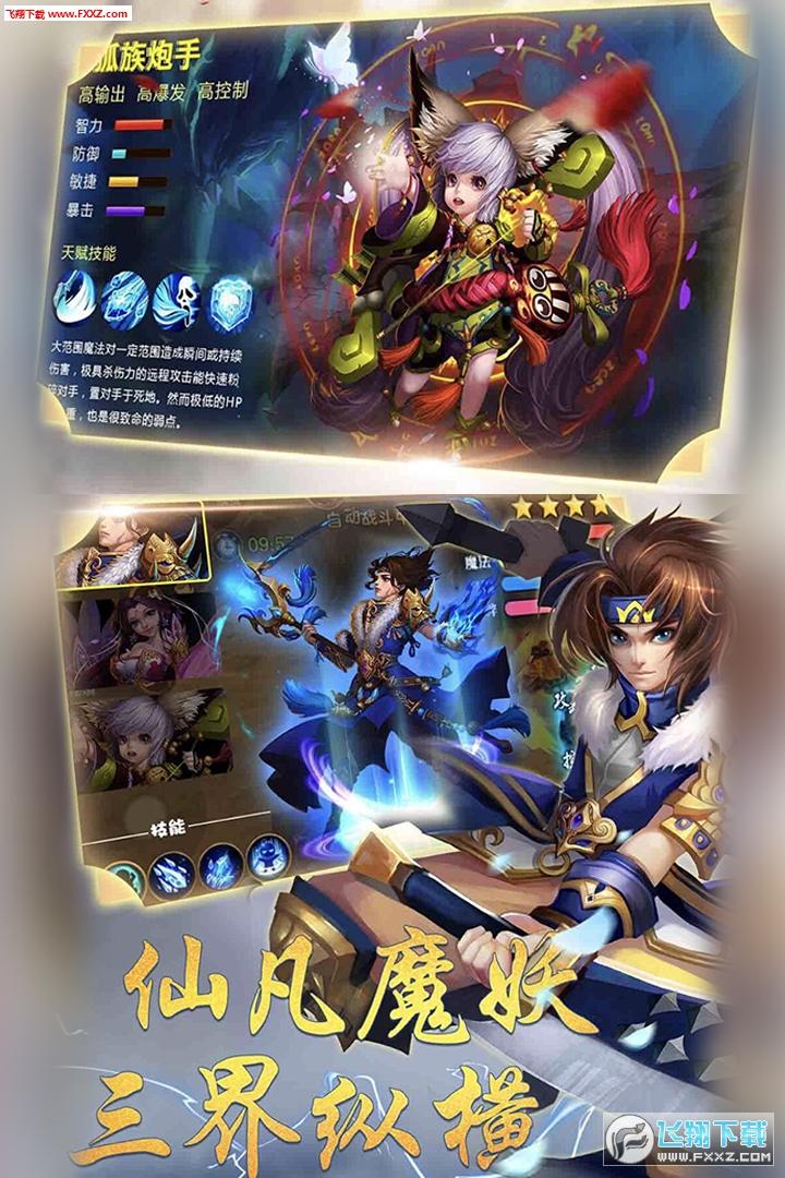 九州天空城安卓版下载1.1.22.10截图2