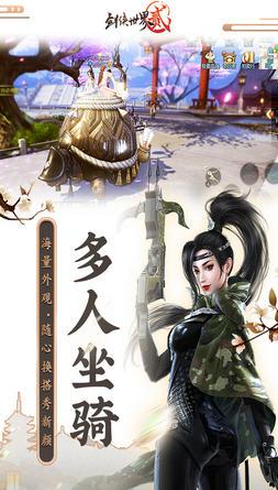 剑侠世界2官方版1.4.9279截图1