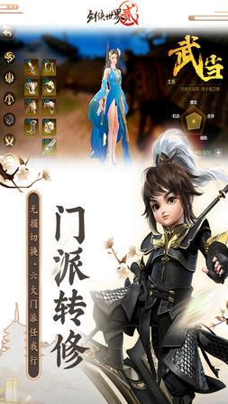 剑侠世界2官方版1.4.9279截图2