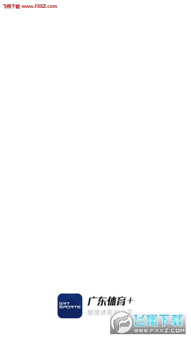 广东体育+app官方版1.0.0截图1