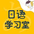 日语学习室app安卓版 1.0.0