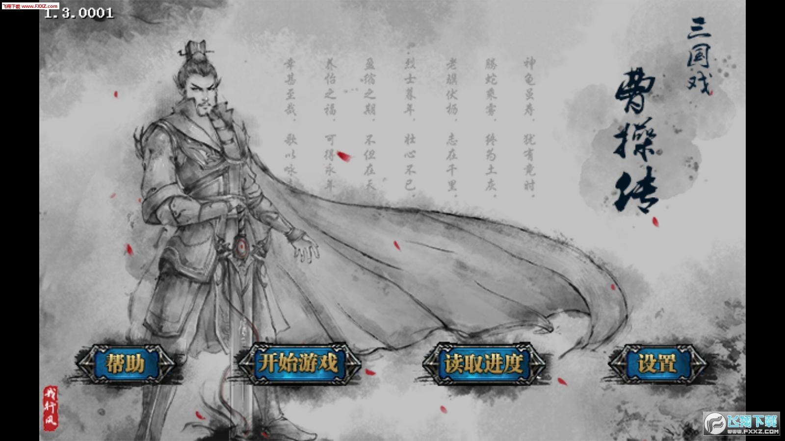 三国戏魏传手游1.0截图0