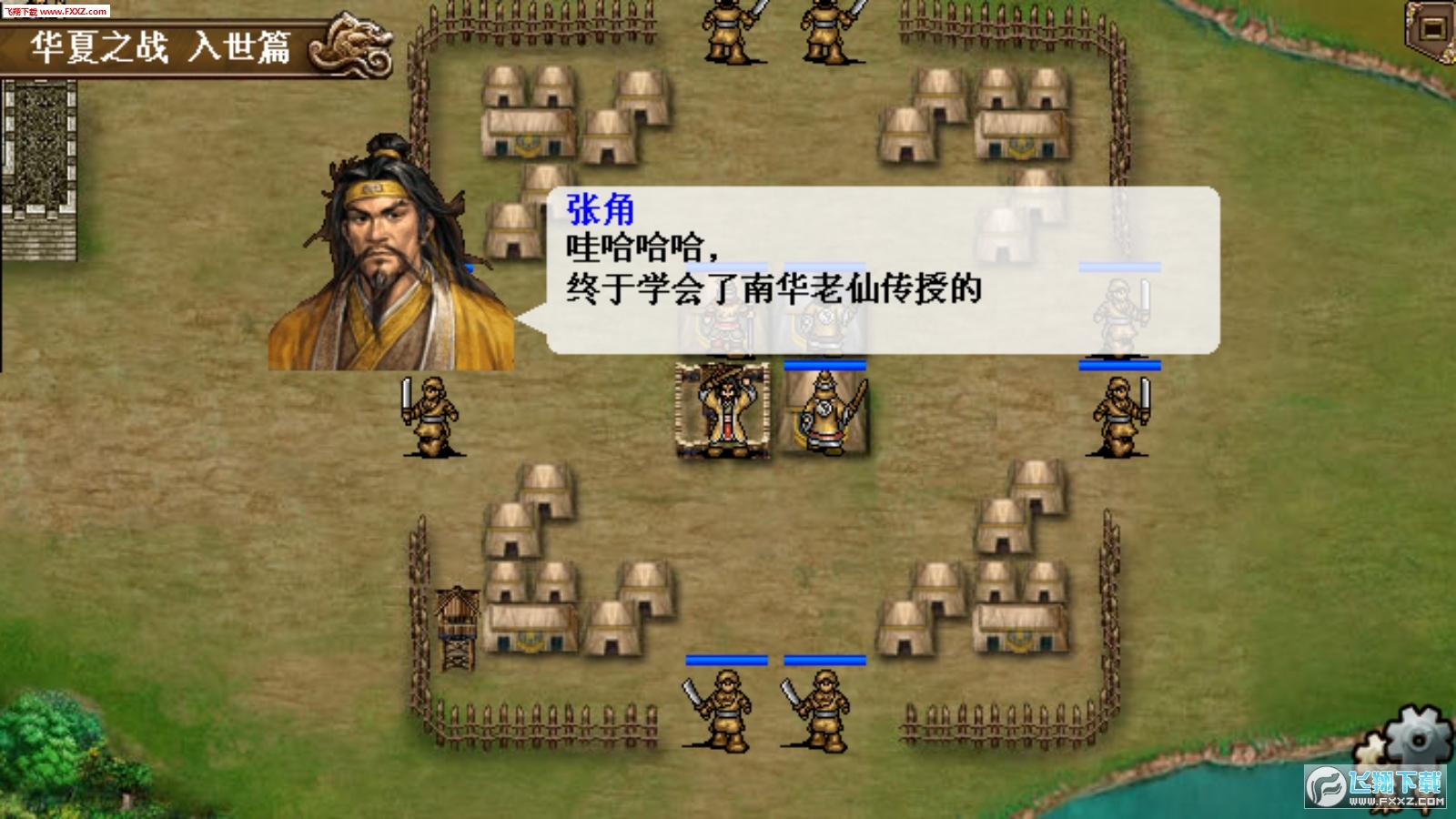 三国戏魏传手游1.0截图2