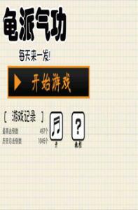 龙珠气功波最新安卓版2.1截图1
