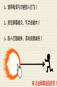龙珠气功波最新安卓版2.1截图3
