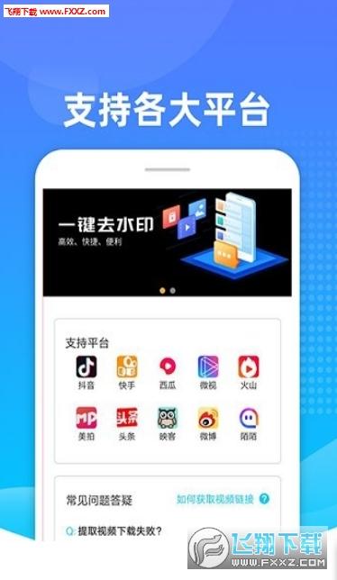 Biu去水印app安卓版1.0.1截图1
