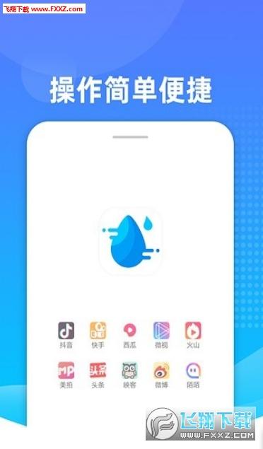 Biu去水印app安卓版1.0.1截图2