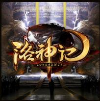 洛神记1.0.0正式版(附隐藏英雄密码攻略秘籍)