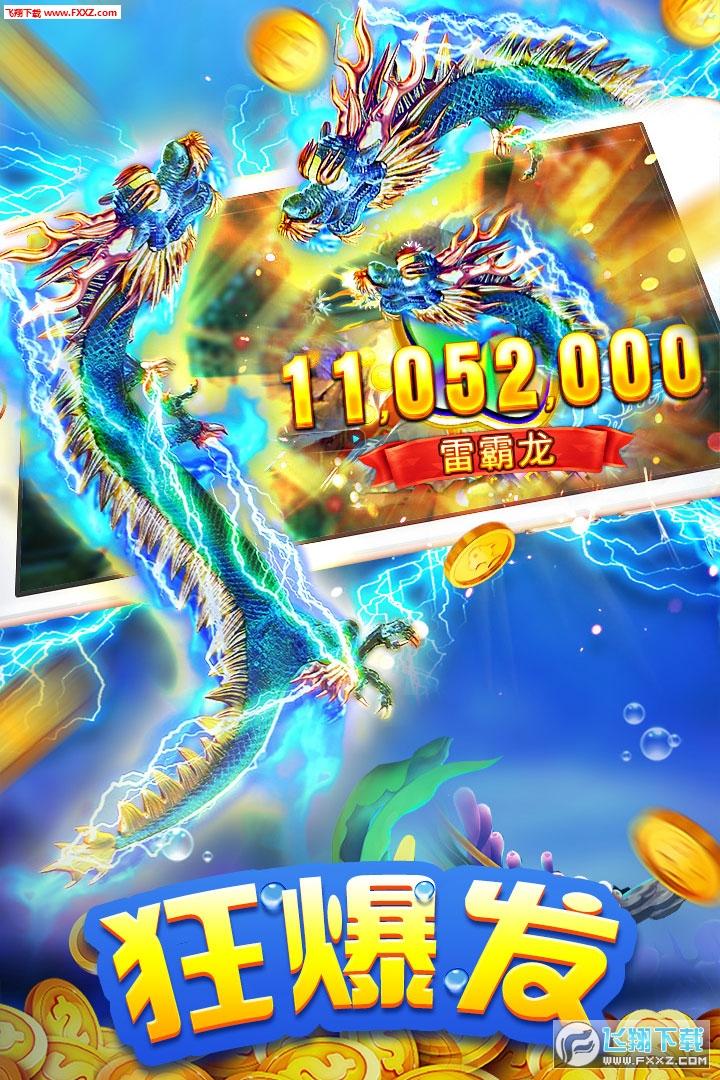 海王捕鱼1.2.34961截图0