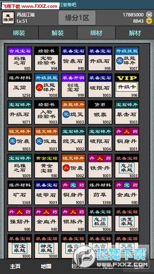 十缘成道安卓版v1.0截图1