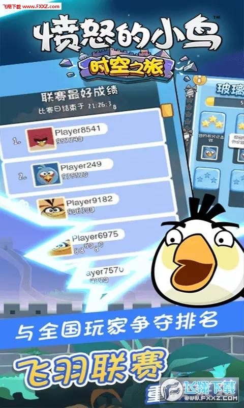 愤怒的小鸟时空之旅v1.0.0安卓版截图1