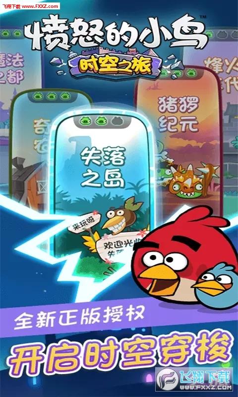 愤怒的小鸟时空之旅v1.0.0安卓版截图3