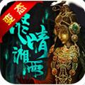 盗墓湘西尸王BT版 1.0