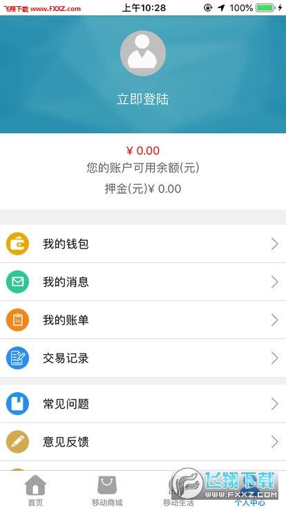 e洛通app安卓版1.0.0截图1