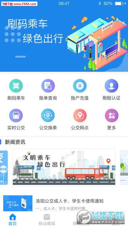 e洛通app安卓版1.0.0截图0