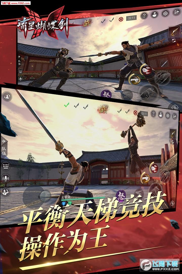 网易流星蝴蝶剑手机版1.0.380958截图2