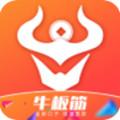 牛板筋app v1.0.0