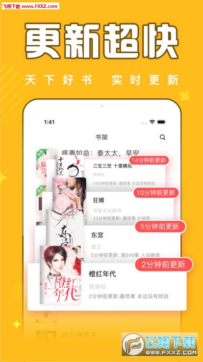 饭团追书app安卓版2.1截图0