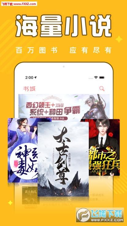 饭团追书app安卓版2.1截图1