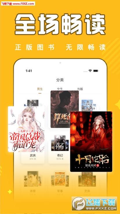 饭团追书app安卓版2.1截图2