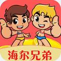 海尔兄弟借贷app 1.0.1