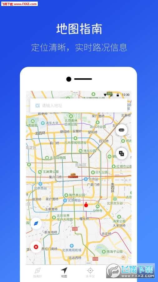 桔子指南针app1.0.0截图0