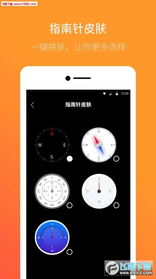 桔子指南针app1.0.0截图2