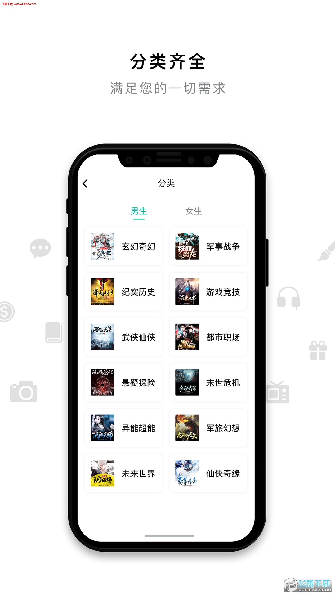 米兔小说app官方版1.8.5截图1