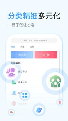 飞阅免费小说app安卓版1.0.0截图1