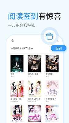 飞阅免费小说app安卓版1.0.0截图2