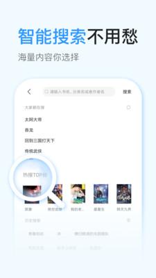 飞阅免费小说app安卓版1.0.0截图3