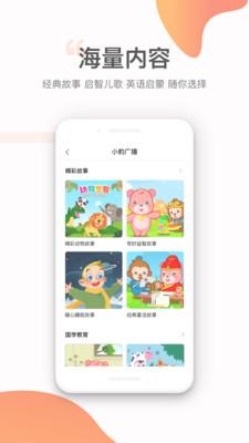 小豹AI手表app安卓版1.1.13截图2