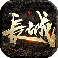 长城官方版0.9.5