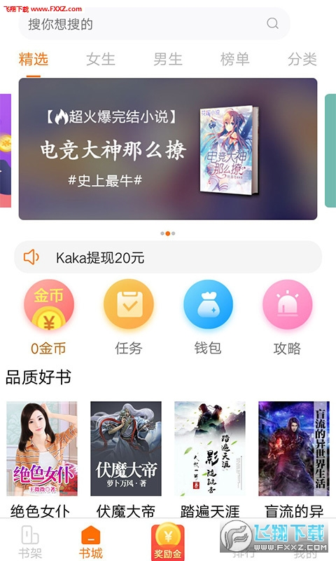 小狸阅读app官方版1.3截图1