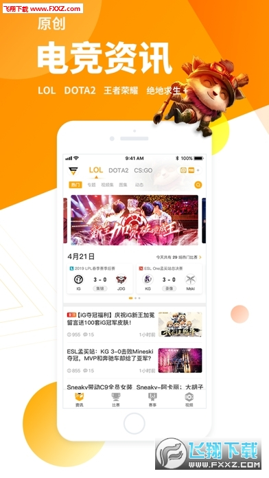 超凡电竞app安卓版1.0.0截图2